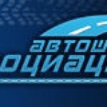 Ассоциация автошкол - Логотип