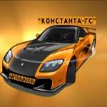 Константа-ГС - Логотип