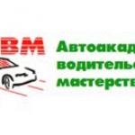 Автоакадемия водительского мастерства - Логотип