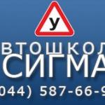 Сигма-1 - Логотип