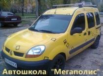 Автошкола Мегаполис - Фотография 2