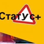Статус+ - Логотип