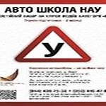 при НАУ - Логотип